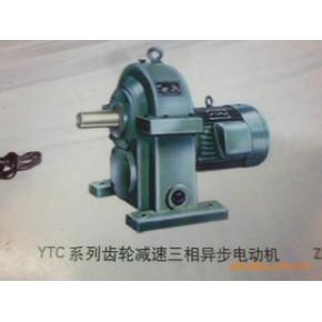 YTC减速电机 减速电机