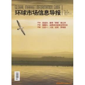 销售《环球市场信息导报》