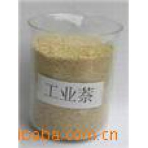优质工业萘固体工业用 山东莱芜