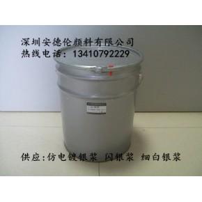 印花用铝银浆 塑胶喷涂喷漆专用铝银浆 仿电镀铝银浆
