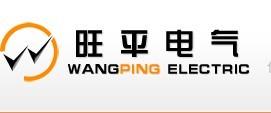 上海旺平电气有限公司