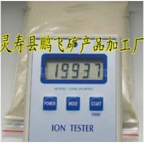 负离子粉,汗蒸房用高释放量负离子粉
