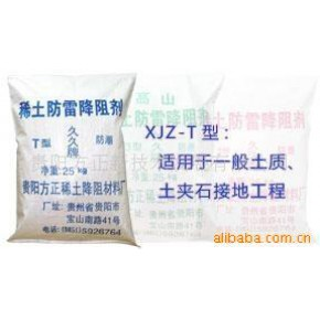 防雷行业知名品牌:方正防雷降阻剂 XJZ系列 原供应