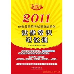 2011公务员录用考试随身练系列——法律常识记忆通