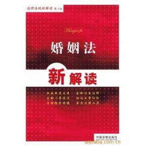 法律法规新解读丛书——婚姻法新解读