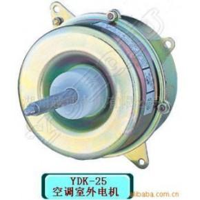 家用空调电机 越球牌 单相异步电动机