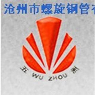 沧州市螺旋钢管有限责任公司