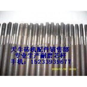 砖机配件耐磨芯杆