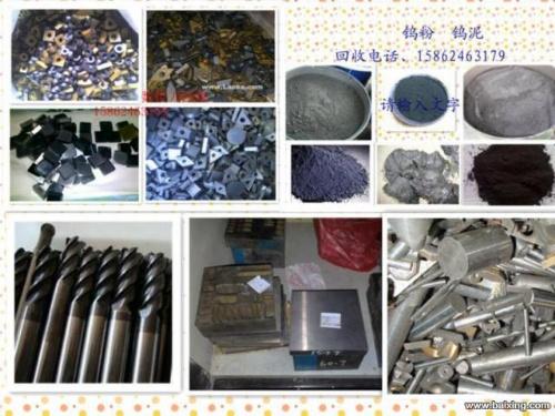 常州废钨钢 钨粉回收 苏州废钨钢钨粉回收 宜兴废钨钢回收 江阴废钨钢