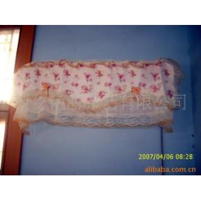 蕾丝空调罩 空调罩
