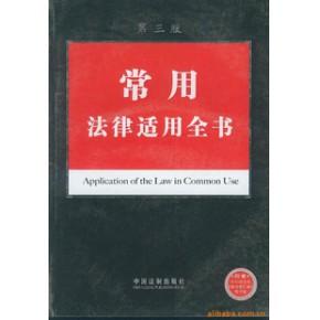 法律适用全书全书系列1-常用法律适用全书全书(第三