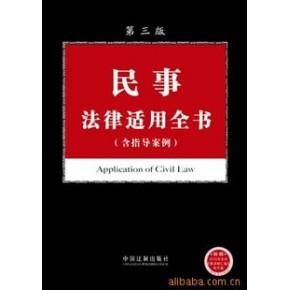 法律适用全书系列2-民事法律适用全书(含指导案例)