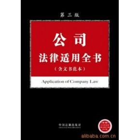 法律适用全书系列7-公司法律适用全书(含指导案例)