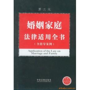 法律适用全书系列8-婚姻家庭法律适用全书(含指导案