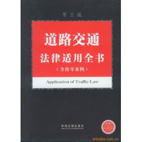 法律适用全书系列11-道路交通法律适用全书(含指导