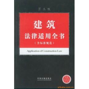 法律适用全书系列14-建筑法律适用全书(含标准规范