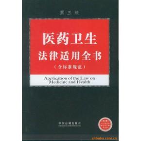 法律适用全书系列15-医药卫生法律适用全书(含标准