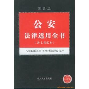 法律适用全书系列16-公安法律适用全书(含文书范本
