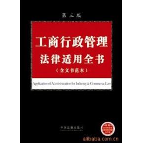 法律适用全书系列17-工商行政管理法律适用全书(含
