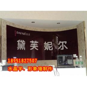 江宁水晶字、形象墙