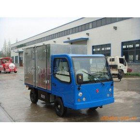 厢式电瓶车、货运电动车、箱式电动车、搬运车