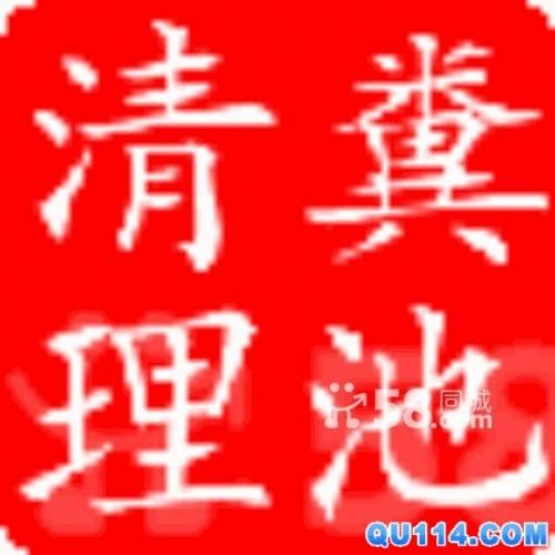 天津抽粪服务工程公司