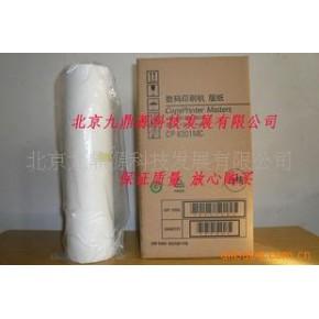 理光2430版纸/理光速印机6201版纸 油墨