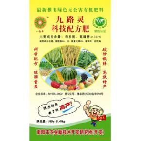 长期供应优质(九路灵配方肥)系列产品 化肥 生物肥