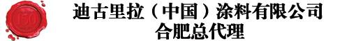迪古里拉(中国)涂料有限公司合肥总代理