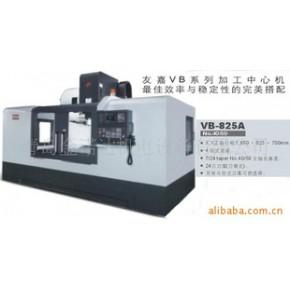 台湾友佳立式加工中心VB-825A数控机床