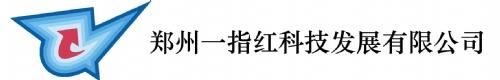 郑州壹指红科技发展有限公司