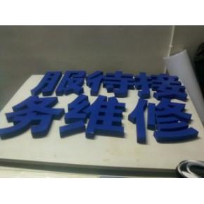 南京PVC字雕刻