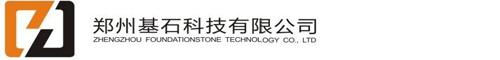 郑州基石科技有限公司