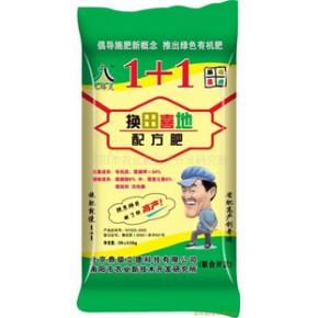 长期供应优质1+1换田喜地配方肥