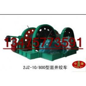成都凿井稳车JZ-10/600凿井绞车售后保证