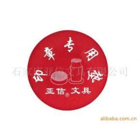 红圆印章胶垫