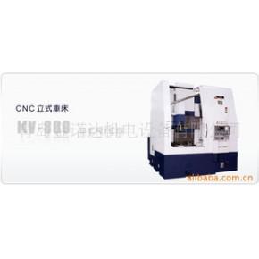 台湾油机数控立式车床KV-800系列