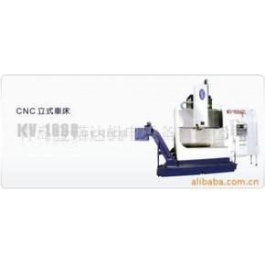 台湾油机数控立车机床KV1000-2000系列