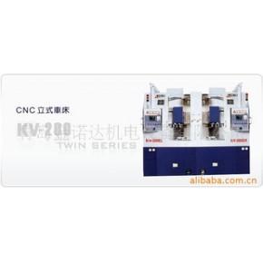 台湾油机数控立式车床KV200-600双胞胎系列