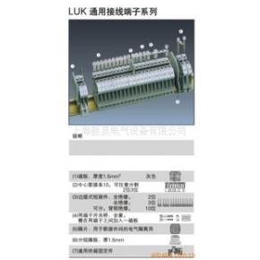 luk系列接线端子 胜良接线端子