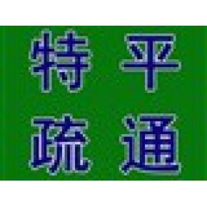 广州疏通管道-浴缸面盆疏通-墫坑疏通-维修马桶