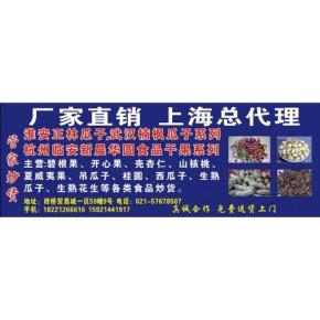 上海管家炒货批发