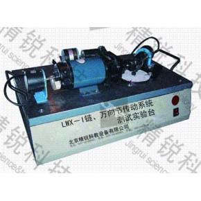 LWX-I 链、万向节传动系统测试实验台