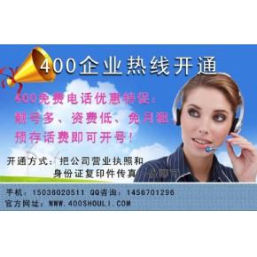400电话与800电话的区别