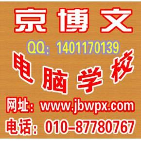 北京朝阳电脑培训学校 十八里店劲松双井国贸平乐园百子湾广渠门