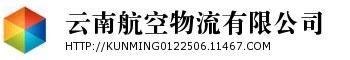 云南航空物流有限公司一航空快递Ⅰ航空货运Ⅰ航空宠物托运