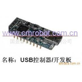 USB介面 I/O板 控制器 开发板