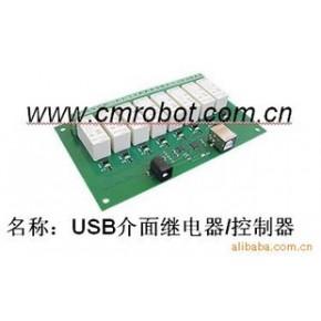 USB 介面的继电器 /控制器