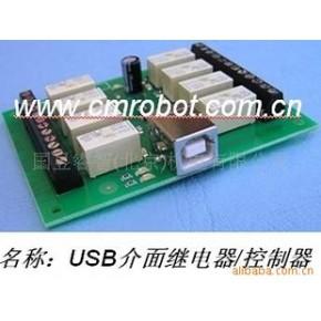 USB介面继电器/控制器/开发板