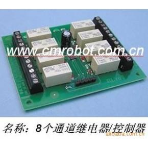 8个通道继电器/控制器/开发板
